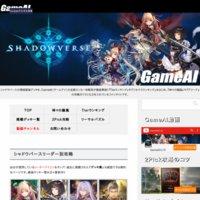 シャドウバースデッキ攻略|GameAI